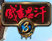 成吉思汗3最新公测客户端下载