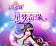 炫舞时代官方最新完整版客户端下载