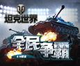 坦克世界官方最新版客户端下载