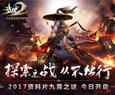 武魂2官方最新完整版客户端下载