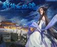 新倩女幽魂官方最新版客户端下载