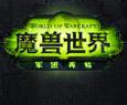 《魔兽世界军团再临》7.2国服最新客户端下载